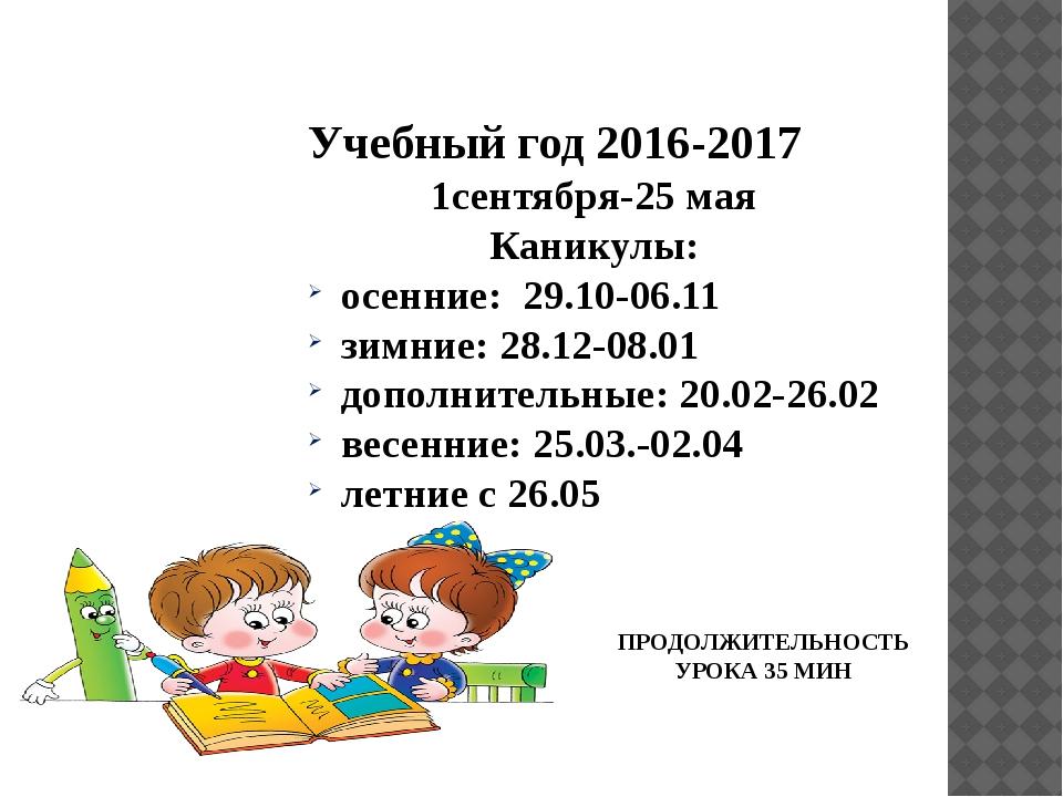 Учебный год 2016-2017 1сентября-25 мая Каникулы: осенние: 29.10-06.11 зимние...