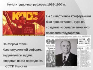 Конституционная реформа 1988-1990 гг. На 19 партийной конференции был провоз