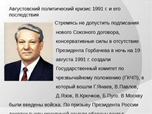 Августовский политический кризис 1991 г. и его последствия Стремясь не допуст
