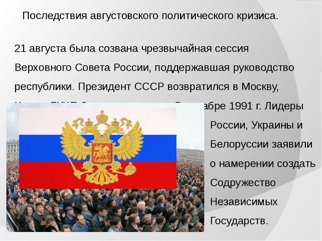 Последствия августовского политического кризиса. 21 августа была созвана чре...
