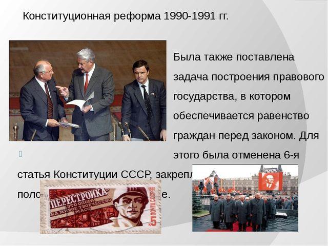 Конституционная реформа 1990-1991 гг. Была также поставлена задача построени...