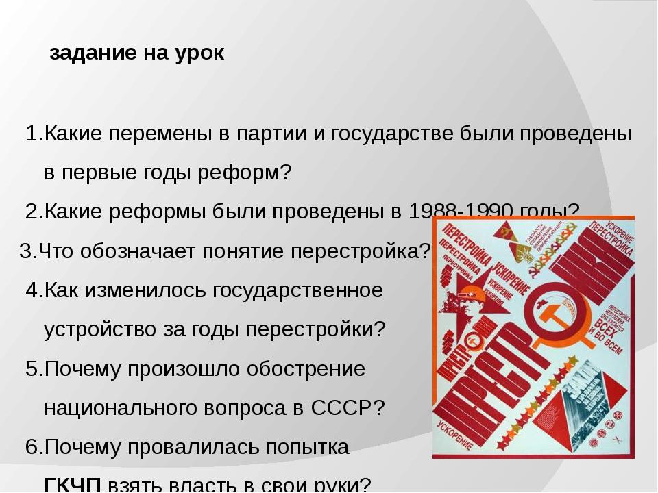 задание на урок 1.Какие перемены в партии и государстве были проведены в пер...