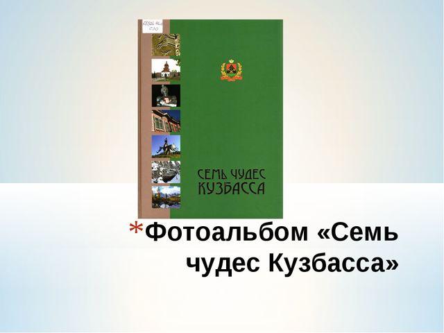 Фотоальбом «Семь чудес Кузбасса»