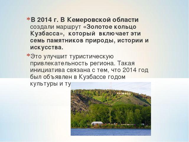 В 2014 г. В Кемеровской области создали маршрут «Золотое кольцо Кузбасса», &n...