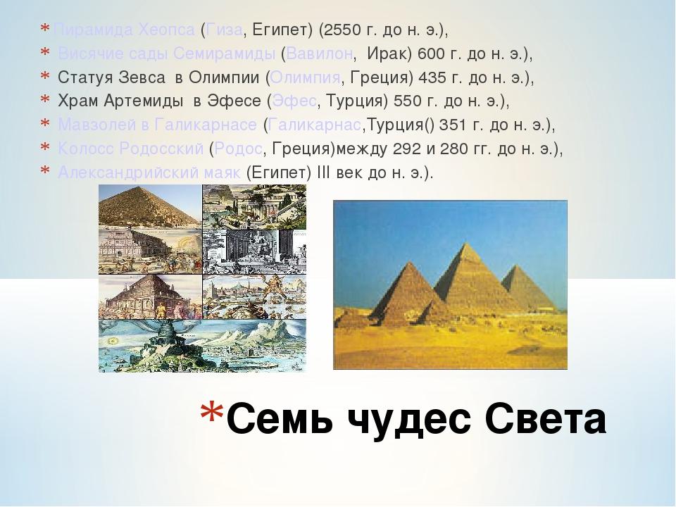 Семь чудес Света Пирамида Хеопса(Гиза, Египет) (2550 г. до н. э.),  В...