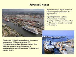 Морской порт Порт соединен с морем Морским каналом протяженностью 27 морских