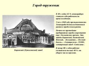Город-труженик В 30-х годах 65 % ленинградцев считали себя рабочими по происх