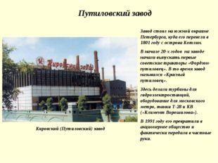 Путиловский завод Завод стоял на южной окраине Петербурга, куда его перевели