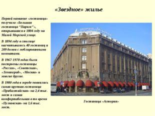 """«Звездное» жилье Первой название «гостиница» получила «Большая гостиница """"Пар"""