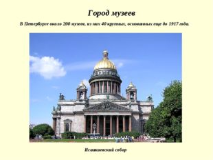 Город музеев В Петербурге около 200 музеев, из них 40 крупных, основанных еще