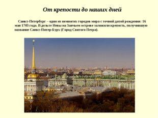 От крепости до наших дней Санкт-Петербург – один из немногих городов мира с т