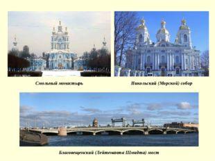 Смольный монастырь Никольский (Морской) собор Благовещенский (Лейтенанта Шмид