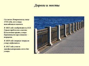 Дороги и мосты Согласно Петровскому указу 1714 года, все улицы выкладывали ка