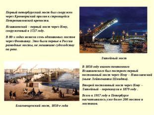 Первый петербургский мост был сооружен через Кронверкский пролив к строящейся