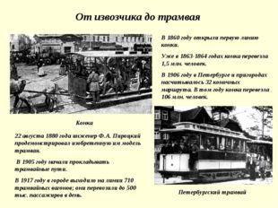 От извозчика до трамвая В 1860 году открыли первую линию конки. Уже в 1863-18