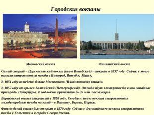Городские вокзалы Московский вокзал Финляндский вокзал Самый старый – Царскос