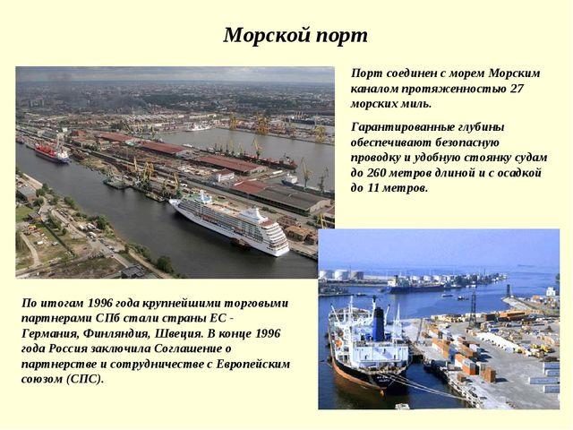 Морской порт Порт соединен с морем Морским каналом протяженностью 27 морских...
