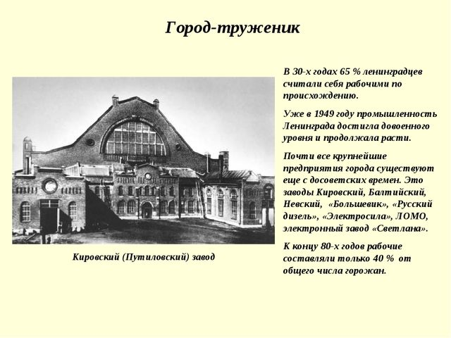 Город-труженик В 30-х годах 65 % ленинградцев считали себя рабочими по происх...