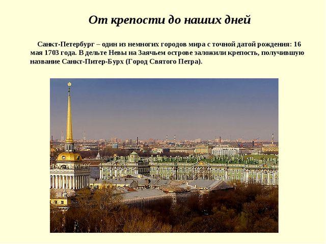 От крепости до наших дней Санкт-Петербург – один из немногих городов мира с т...