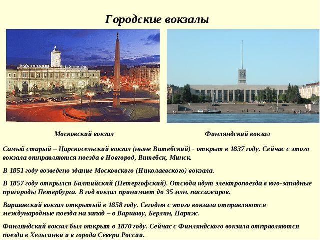 Городские вокзалы Московский вокзал Финляндский вокзал Самый старый – Царскос...