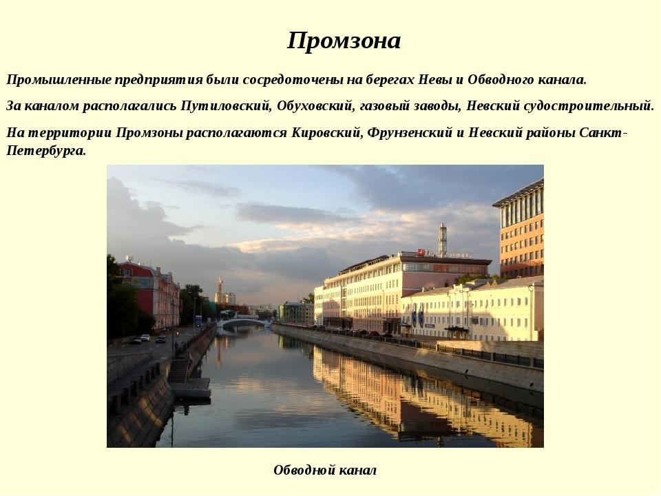 Промзона Промышленные предприятия были сосредоточены на берегах Невы и Обводн...
