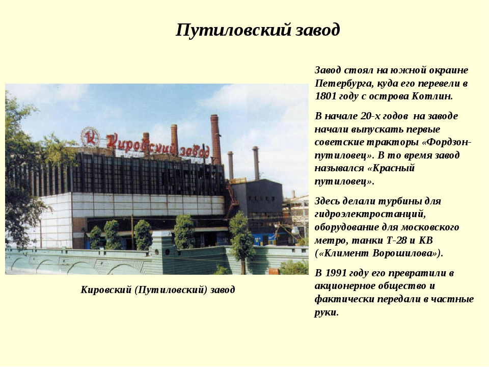 Путиловский завод Завод стоял на южной окраине Петербурга, куда его перевели...