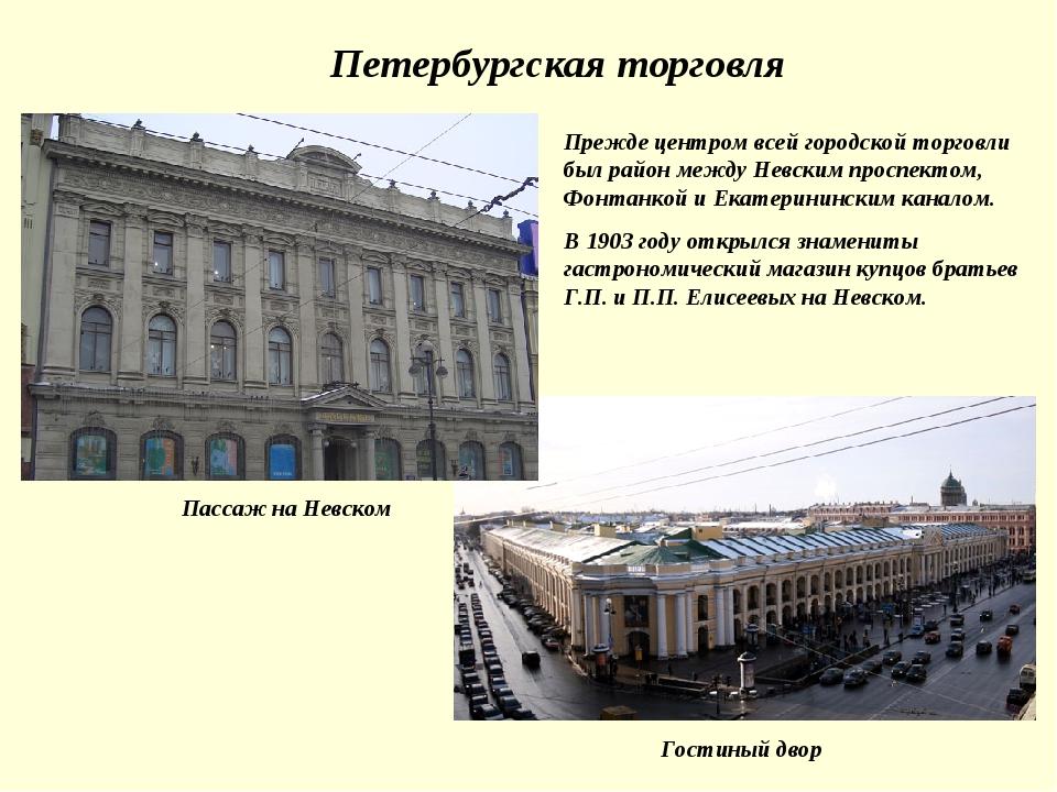 Петербургская торговля Пассаж на Невском Гостиный двор Прежде центром всей го...