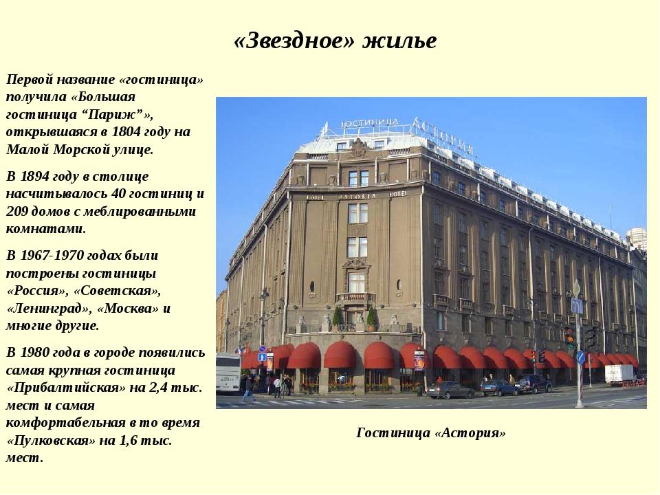 """«Звездное» жилье Первой название «гостиница» получила «Большая гостиница """"Пар..."""