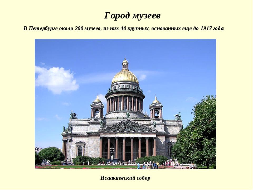 Город музеев В Петербурге около 200 музеев, из них 40 крупных, основанных еще...