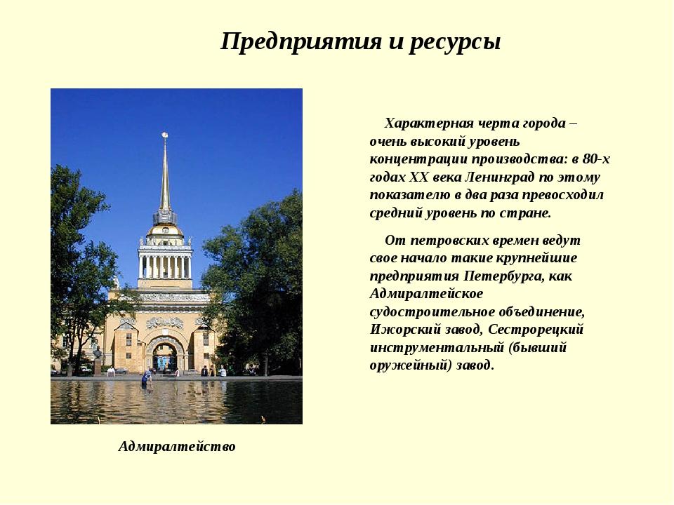 Предприятия и ресурсы Адмиралтейство Характерная черта города – очень высокий...