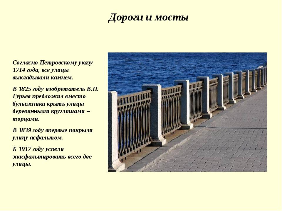 Дороги и мосты Согласно Петровскому указу 1714 года, все улицы выкладывали ка...