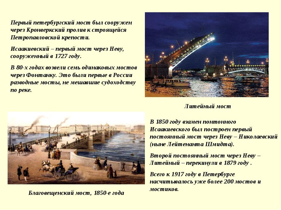 Первый петербургский мост был сооружен через Кронверкский пролив к строящейся...