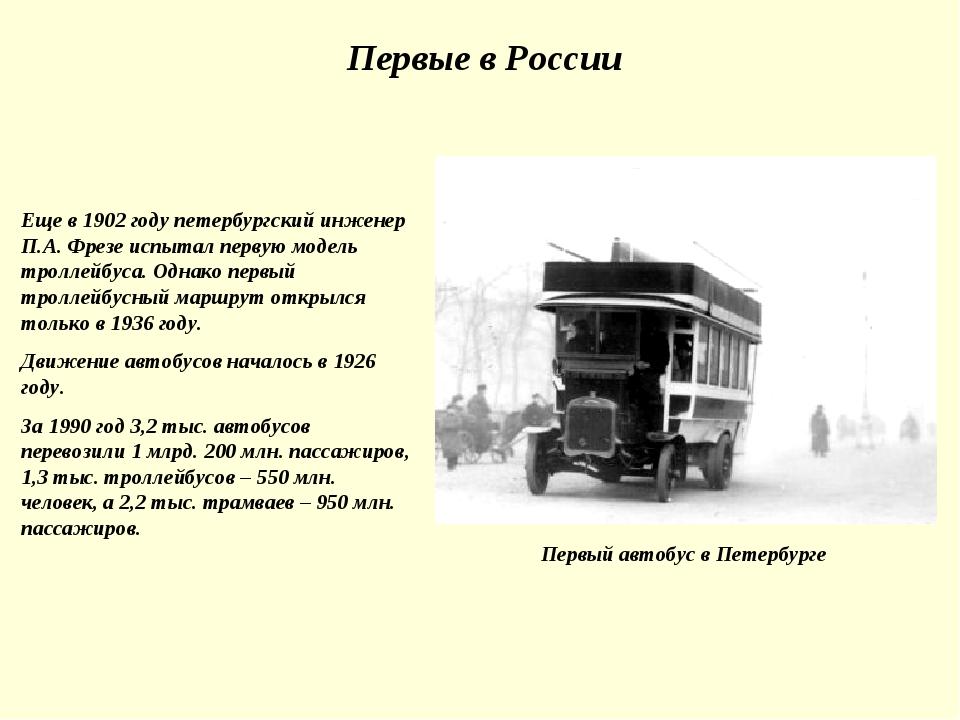 Первые в России Еще в 1902 году петербургский инженер П.А. Фрезе испытал перв...