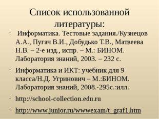 Список использованной литературы: Информатика. Тестовые задания./Кузнецов А.А