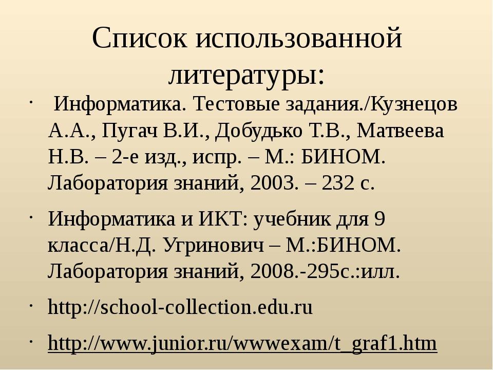 Список использованной литературы: Информатика. Тестовые задания./Кузнецов А.А...