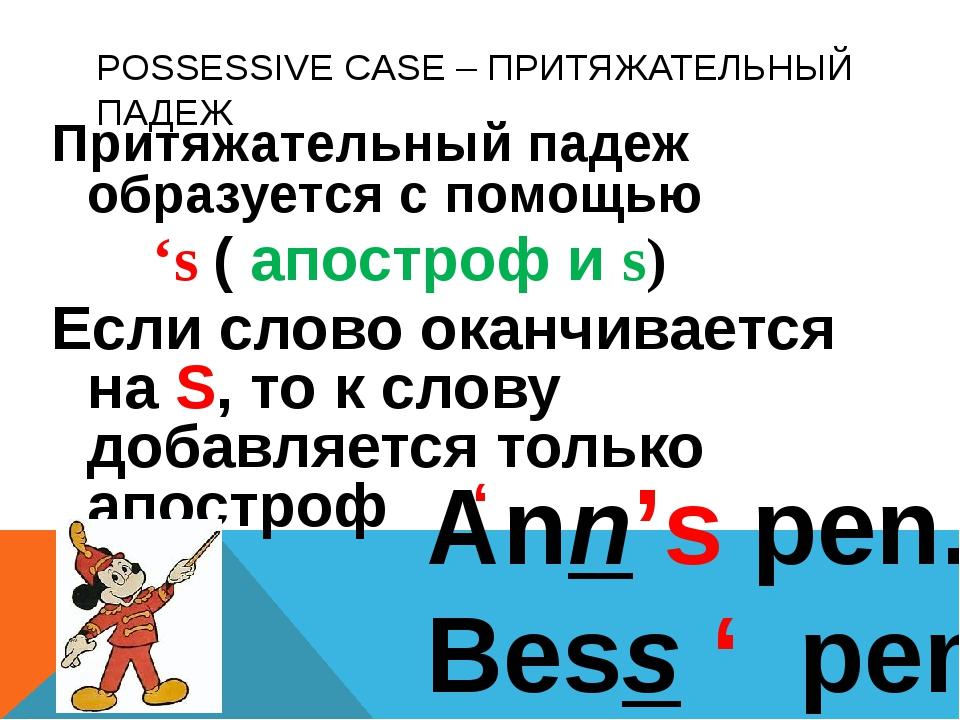 POSSESSIVE CASE – ПРИТЯЖАТЕЛЬНЫЙ ПАДЕЖ Притяжательный падеж образуется с помо...