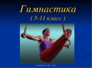 Гимнастика ( 5-11 класс ) Ситников М.И. 2011 г. РМО Ситников М.И. 2011 г. РМО