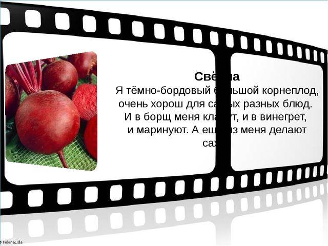 Свёкла Я тёмно-бордовый большой корнеплод, очень хорош для самых разных блюд...