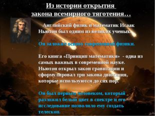 Английский физик и математик Исаак Ньютон был одним из великих ученых. Он