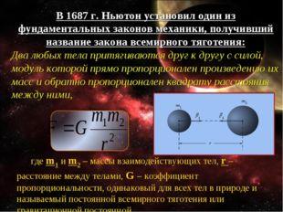 В 1687 г. Ньютон установил один из фундаментальных законов механики, получивш