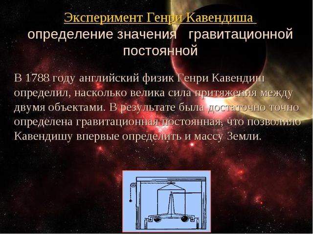 Эксперимент Генри Кавендиша определение значения гравитационной постоянной В...