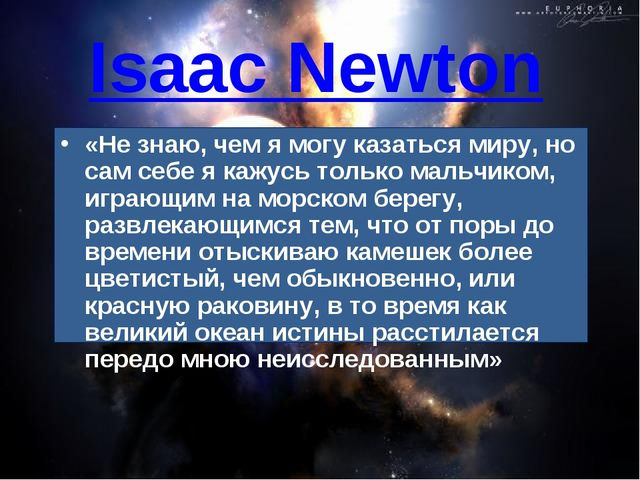 Isaac Newton «Не знаю, чем я могу казаться миру, но сам себе я кажусь только...