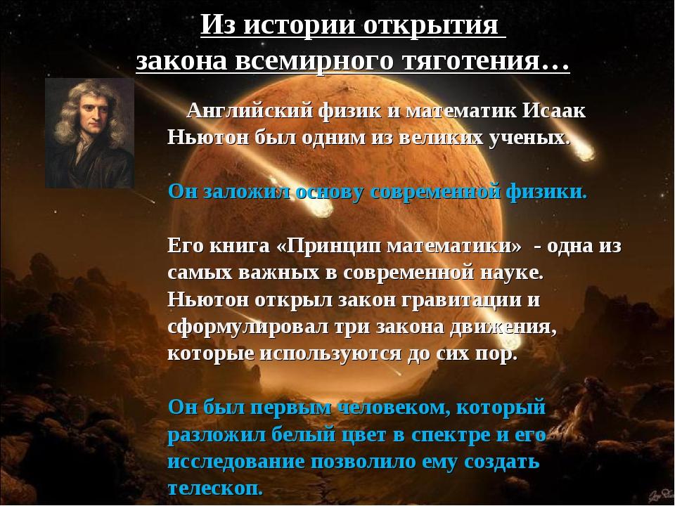 Английский физик и математик Исаак Ньютон был одним из великих ученых. Он...