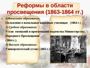 Реформы в области просвещения (1863-1864 гг.) 1)Начальное образование: Положе