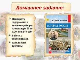 Домашнее задание: Повторить содержание и значение реформ Александра II по п.2