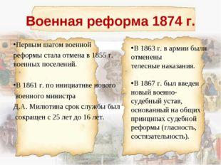 Военная реформа 1874 г. Первым шагом военной реформы стала отмена в 1855 г. в