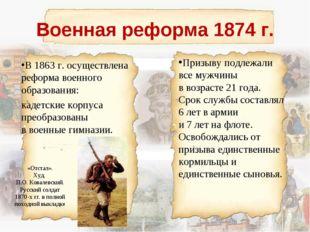 Военная реформа 1874 г. В 1863 г. осуществлена реформа военного образования: