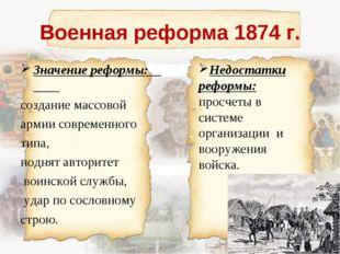 Военная реформа 1874 г. Значение реформы: создание массовой армии современног