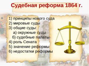 Судебная реформа 1864 г. 1) принципы нового суда 2) мировые суды 3) общие суд