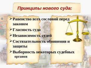Принципы нового суда: Равенство всех сословий перед законом Гласность суда Не